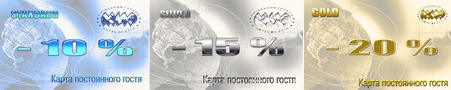 Loyalty program of the Hotel Mir